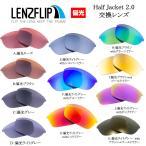 LenzFlip Oakley Half Jacket 2.0 交換レンズ 偏光レンズ オークリー ハーフジャケット2.0