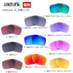 LenzFlip Oakley Holbrook XL 交換レンズ 偏光レンズ オークリー ホルブルック XL