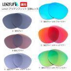 LenzFlip Oakley Latch アジアンフィット 交換レンズ 偏光レンズ オークリー ラッチ ASIAN-FIT