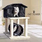 Yahoo!ガーデニング天使アンジェロ新商品 猫ハウス猫ベット 猫用品 置き型 猫グッズ ペット用品 キャットタワーPAW-PAW パウパウ キャットプレイグラウンド