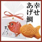 プチギフト お菓子 結婚式 安い 2次会 お祝い ありがとう 幸せあげ鯛(まんじゅう)