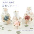 出産祝い ギフト おむつケーキ オムツケーキ 2段 フリルスタイ セット かわいい 女の子 よだれかけ ビブ プチギフト 誕生日