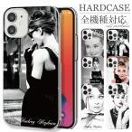 送料無料 全機種対応 iPhone Galaxy Xperia AQUOSPHONE スマホケース アイフォン/全6タイプ/Audrey Hepburn/オードリー・ヘプバ ーン/オシャレ