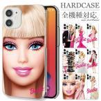 送料無料 全機種対応 iPhone Galaxy Xperia AQUOSPHONE スマホケース アイフォン/5タイプ/バービー/Barbie/オシャレ/
