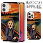 全機種対応 スマホ ケース iPhone Galaxy Xperia AQUOSPHONE ジョーカー Joker ムンクの叫び The Scream バット おもしろ パロディ デザイン