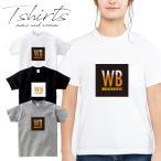 送料無料 メンズ Tシャツ WEEKEND BOYS正規品 ウィークエンドボーイズ リラッックス 週末 ビール モチーフ トレンド オシャレ wesko