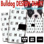手帳型 iPhone6s ケース iPhone6plusc フレンチブルドッグ French Bulldog 可愛い 動物 おしゃれ