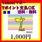ナナコギフト(nanaco) 1000円分 PINコードをお知らせ  Tポイント・Yahoo!マネー支払OK!!/プリペイド/ポイント
