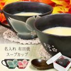 名入れ ギフト 有田焼 スープカップ 祖母 祖父 誕生日 プレゼント 還暦祝い 古希 退職祝い ホワイトデー