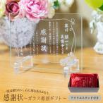 名入れ プレゼント 感謝状 ガラス彫刻 スタンド付 退職祝い プレゼント 銀婚式 記念日 結婚記念日 両親 ギフト 母の日 父の日