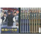 破邪の英雄 全10巻 DVD レンタル版 レンタル落ち 中古 リユース 全巻 全巻セット