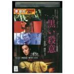黒い殺意 でんでん 神楽坂恵 クリスティ・チョン DVD レンタル版 レンタル落ち 中古 リユース