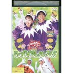 NHK おかあさんといっしょ 最新ソングブック タンポポ団にはいろう!!  DVD レンタル版 レンタル落ち 中古 リユース