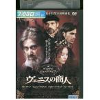 ヴェニスの商人 DVD レンタル版 レンタル落ち 中古 リユース