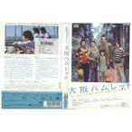 大阪ハムレット 松坂慶子 岸部一徳 DVD レンタル版 レンタル落ち 中古 リユース