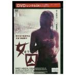 女囚 07号玲奈 楠城華子 加賀美早紀 DVD レンタル版 レンタル落ち 中古 リユース