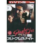 スリープレス・ナイト DVD レンタル版 中古 リユース