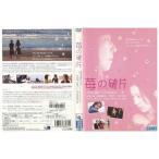 苺の破片 DVD レンタル版 レンタル落ち 中古 リユース