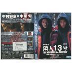 隣人13号 小栗旬 中村獅童 DVD レンタル版 レンタル落ち 中古 リユース