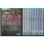悲しき恋歌 全10巻 DVD レンタル版 レンタル落ち 中古 リユース 全巻 全巻セット