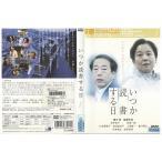 いつか読書する日 田中裕子 岸部一徳 DVD レンタル版 レンタル落ち 中古 リユース