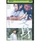 変身 玉木宏 DVD レンタル版 レンタル落ち 中古 リユース
