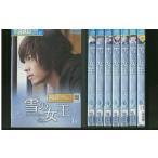 雪の女王 全8巻 DVD レンタル版 レンタル落ち 中古 リユース 全巻 全巻セット
