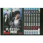 犬とオオカミの時間 全8巻 DVD レンタル版 レンタル落ち 中古 リユース 全巻 全巻セット
