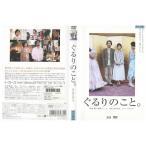 ぐるりのこと。木村多江 リリー・フランキー DVD レンタル版 レンタル落ち 中古 リユース画像