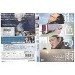 銀色の雨 賀来賢人 中村獅童 DVD レンタル版 レンタル落ち 中古 リユース