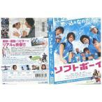 ソフトボーイ 永山絢斗 賀来賢人 DVD レンタル版 レンタル落ち 中古 リユース