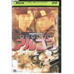 アルゴン 韓国特殊部隊 DVD レンタル版 レンタル落ち 中古 リユース