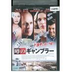 噂のギャンブラー DVD レンタル版 レンタル落ち 中古 リユース