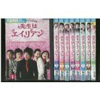 先生はエイリアン 全9巻 DVD レンタル版 レンタル落ち 中古 リユース 全巻 全巻セット