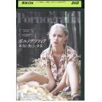 ポルノグラフィア 本当に美しい少女 DVD レンタル版 レンタル落ち 中古 リユース