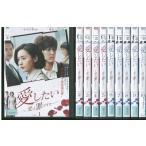 愛したい 愛は罪ですか 10巻セット(未完) DVD レンタル版 レンタル落ち 中古 リユース