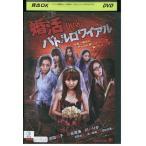 婚活バトルロワイアル 浜田翔子 DVD レンタル版 レンタル落ち 中古 リユース