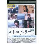 ストロベリーショートケイクス 池脇千鶴 中越典子 DVD レンタル版 レンタル落ち 中古 リユース