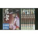 名家 ミョンガ 全8巻 DVD レンタル版 レンタル落ち 中古 リユース 全巻 全巻セット
