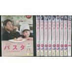パスタ 恋が出来るまで 全10巻 DVD レンタル版 レンタル落ち 中古 リユース 全巻 全巻セット