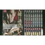 天使の誘惑 全10巻 DVD レンタル版 レンタル落ち 中古 リユース 全巻 全巻セット