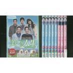 美しき人生 1〜9巻セット(未完) DVD レンタル版 レンタル落ち 中古 リユース