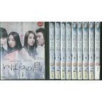 いばらの鳥 全10巻 DVD レンタル版 レンタル落ち 中古 リユース 全巻 全巻セット