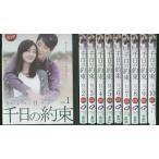 千日の約束 全10巻 DVD レンタル版 レンタル落ち 中古 リユース 全巻 全巻セット