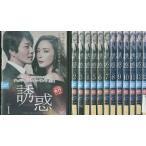 誘惑 全13巻 チェ・ジウ DVD レンタル版 レンタル落ち 中古 リユース 全巻 全巻セット