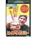 スーパーサイズ・ミー DVD レンタル版 レンタル落ち 中古 リユース