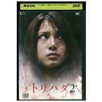 トリハダ2 ネック 佐津川愛美 金井勇太 DVD レンタル版 レンタル落ち 中古 リユース