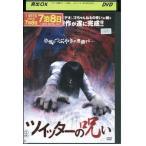 ツイッターの呪い DVD レンタル版 レンタル落ち 中古 リユース