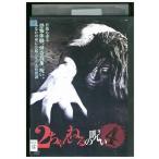 2ちゃんねるの呪い vol.4 DVD レンタル版 レンタル落ち 中古 リユース