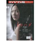 トリハダ 劇場版 谷村美月 DVD レンタル版 レンタル落ち 中古 リユース